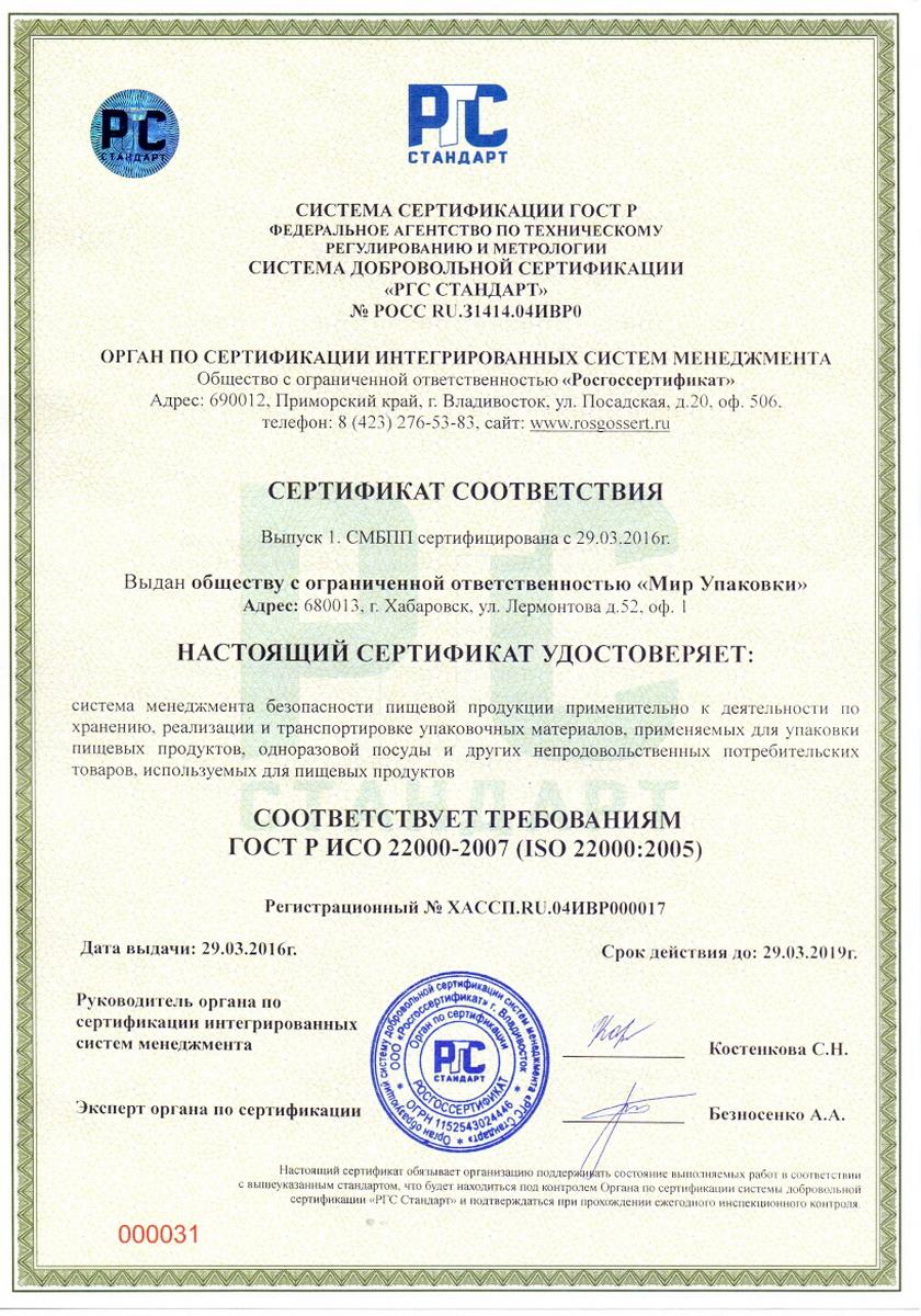 Сертификация бухгалтеров в магадане сертификация спецодежды в спб