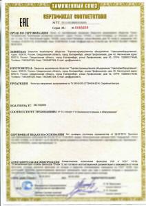 Сертификат ТРТС